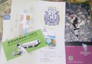 野球博物館のチケット&パンフ