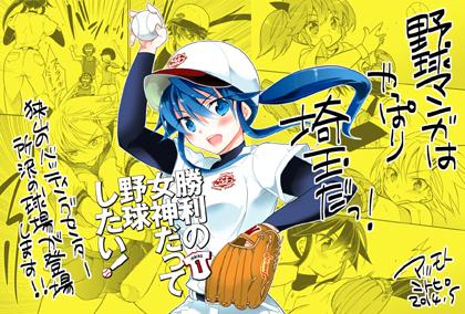 「勝利の女神だって野球したい!」POP見本3